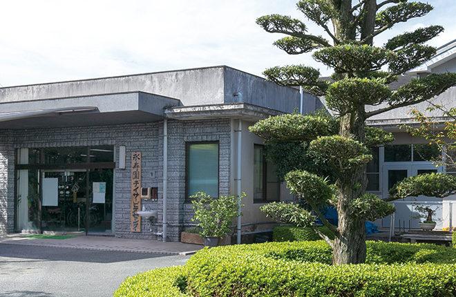 通所介護「永寿園デイサービスセンター」