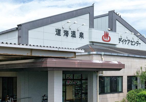 通所リハビリ「ふれあいの里道海温泉デイケアセンター」